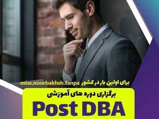 فراخوان ثبت نام دوره های post dba
