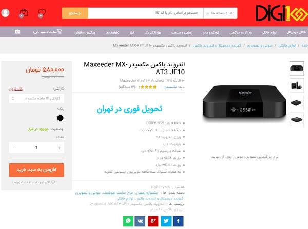 اندروید باکس مکسیدر Maxeeder MX-AT3 JF10
